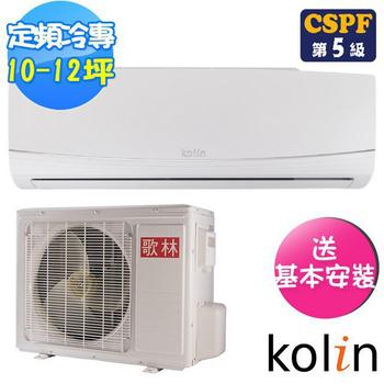 《Kolin歌林》10-12坪四方吹定頻冷專分離式冷氣KOU-72207/KSA-722S07(送基本安裝)