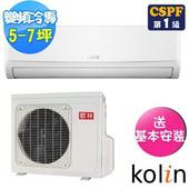 《Kolin歌林》5-7坪四方吹變頻冷專分離式冷氣KDC-41207/KSA-412DC07(送基本安裝)