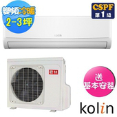 《Kolin歌林》2-3坪四方吹系列變頻冷暖分離式冷氣KDV-23207/KSA-232DV07(送基本安裝)