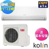 《Kolin歌林》11-13坪四方吹變頻冷暖分離式冷氣KDV-80207/KSA-802DV07(送基本安裝)