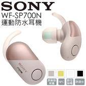 《SONY》SONY WF-SP700N NFC 防潑水 運動耳機 耳塞式 黑/粉/白/黃 公司貨 0利率 免運(粉)