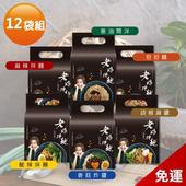 《老媽拌麵》【預購】新裝上市 12袋免運組(任選請備註)