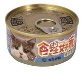 《食在好寵》貓的寒天凍罐85g(鮪魚/雞)