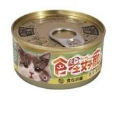 《食在好寵》貓的寒天凍罐85g鮪魚雞/蟹 $28