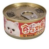 《食在好寵》貓的營養雞湯罐85g(純雞肉)