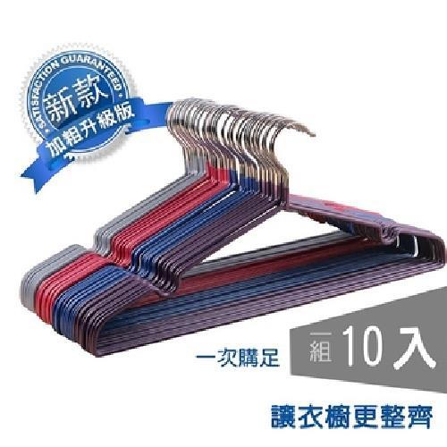 加粗覆膜防滑衣架10入(顏色混款隨機出貨)