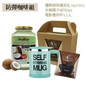 防彈咖啡組-瀘掛咖啡+椰子油+自動攪拌杯10g/30包