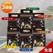 《老媽拌麵》新裝上市 3袋免運組(任選請備註)
