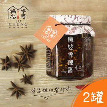福忠字號 麻婆香辣醬(180g/罐)(麻婆香辣x2)