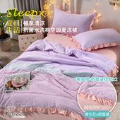 《FOCA》【FOCA 】in清新- 韓款浪漫荷葉邊抗菌水洗輕柔棉空調夏涼被(小青春-紫)