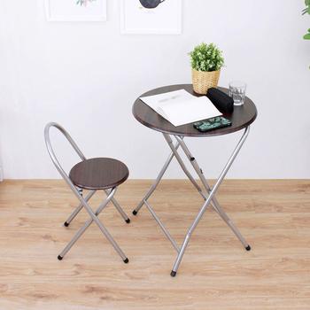 《頂堅》[耐重型]圓形折疊桌椅組/洽談桌椅組/餐桌椅組(1桌1椅)-二色可選(深胡桃木色)