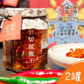 福忠字號 鮮切辣椒王(180g/罐)(鮮切辣椒王x2)