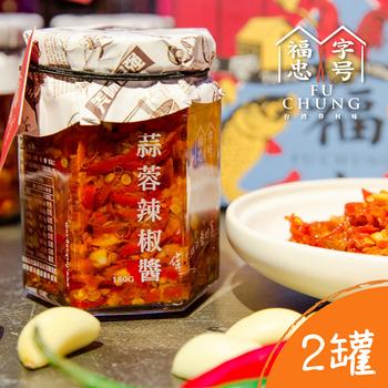 福忠字號 蒜蓉辣椒醬(180g/罐)(蒜蓉辣椒醬x2)