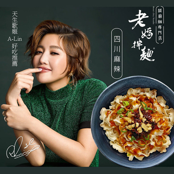 《老媽拌麵》新裝上市 6袋免運組(四川麻辣)