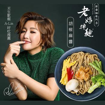《老媽拌麵》新裝上市 6袋免運組(胡椒麻醬)