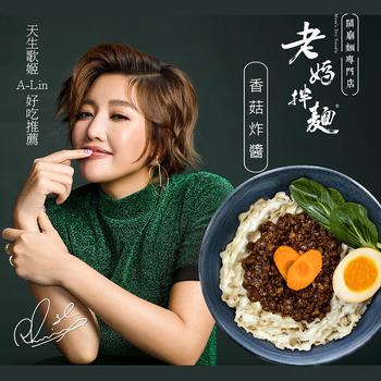《老媽拌麵》新裝上市 6袋免運組(香菇炸醬)