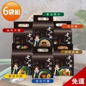 《老媽拌麵》【預購】新裝上市 6袋免運組(任選請備註)