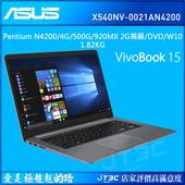 《ASUS Laptop》X540NV-0021AN4200 黑 (N4200/4G/500G/920MX 2G獨顯/DVD/W10) 筆記型電腦(X540NV-0021AN4200)