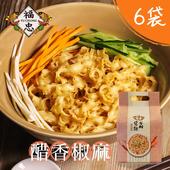 《福忠字號》眷村醬麵-醋香椒麻(醋香椒麻x6)