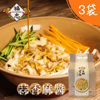 《福忠字號》眷村醬麵-蒜香麻醬(蒜香麻醬x3)