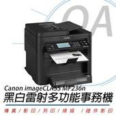 《Canon 佳能》imageCLASS MF236n 黑白雷射多功能事務機(公司貨)