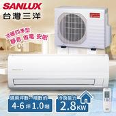 《台灣三洋SANLUX》4-6坪 變頻冷暖分離式冷氣。 一對一 /SAE-28VH7+SAC-28VH7(含基本安裝)(共同)