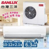 《台灣三洋SANLUX》10-12坪 變頻單冷分離式冷氣。 一對一 /SAE-63V7+SAC-63V7(含基本安裝)(共同)