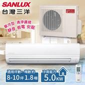 《台灣三洋SANLUX》8-10坪 變頻單冷分離式冷氣。 一對一 /SAE-50V7+SAC-50V7(含基本安裝)(共同)