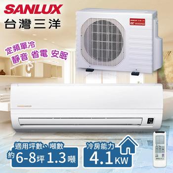 《台灣三洋SANLUX》6-8坪 定頻單冷分離式冷氣 一對一 /SAE-41FEA+SAC-41FEA(含基本安裝)(共同)
