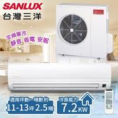 《台灣三洋SANLUX》11-13坪 定頻單冷分離式冷氣 一對一/SAE-72FEA+SAC-72FE(含基本安裝)(共同)