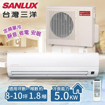 《台灣三洋SANLUX》8-10坪 定頻單冷分離式冷氣 一對一 /SAE-50FEA+SAC-50FE(含基本安裝)(共同)