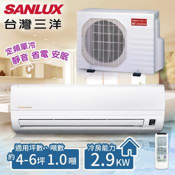 《台灣三洋SANLUX》4-6坪 定頻單冷分離式冷氣 一對一 /SAE-29FEA+SAC-29FE(含基本安裝)(共同)