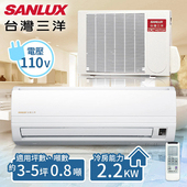 《台灣三洋SANLUX》3-5坪 定頻單冷分離式冷氣(110V電壓)。 一對一 /SAE-221FEA+SAC-221FE(含基本安裝)(共同)