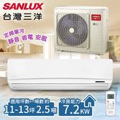 《台灣三洋SANLUX》11-13坪 定頻單冷分離式冷氣 一對一 /SAE-72M+SAC-72M(含基本安裝)(共同)