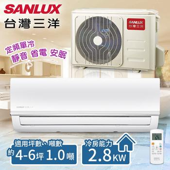 《台灣三洋SANLUX》4-6坪 定頻單冷分離式冷氣 一對一 /SAE-28M+SAC-28M(含基本安裝)(共同)