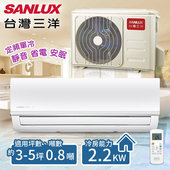 《台灣三洋SANLUX》3-5坪 定頻單冷分離式冷氣 一對一 /SAE-22M+SAC-22M(含基本安裝)(共同)
