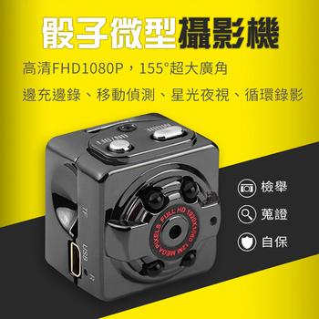 《勝利者》高清微型攝影機(夜視針孔攝像機)(00)