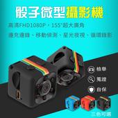 《勝利者》運動微型攝影機(夜視針孔攝像機)(00)