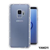 《YANG YI揚邑》Samsung Galaxy S9 5.8吋 氣囊式防撞耐磨不黏機清透空壓殼(Galaxy S9)