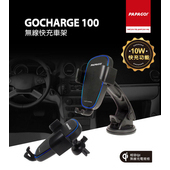 《PAPAGO》PAPAGO! GoCharge 100 無線快充車架 For手機有無線充電功能機種適用~請下標前確認唷~