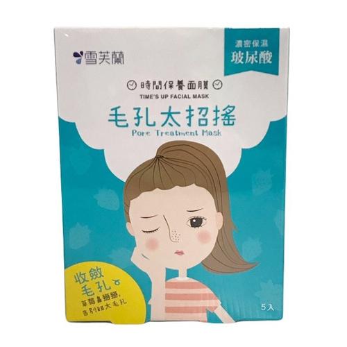 《雪芙蘭》時間保養面膜-毛孔太招搖(5片/1盒)