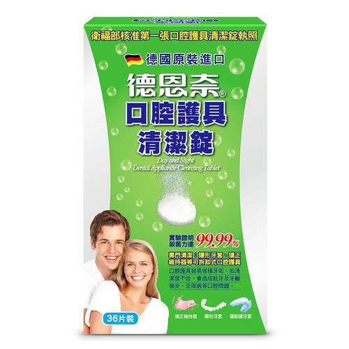 《德恩奈》口腔護具清潔錠36片(36片)