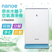 《國際牌Panasonic》nanoe奈米水離子空氣清淨機 F-PXM35W