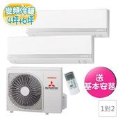 《三菱重工》4坪+6坪變頻冷暖一對二分離式冷氣(SCM60ZMT-S+SRK25ZSXT-W+SRK35ZSXT-W)