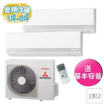《三菱重工》3坪+8坪變頻冷暖一對二分離式冷氣(SCM60ZMT-S+SRK20ZMXT-S+SRK50ZMXT-S)