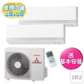 《三菱重工》4坪*2變頻冷暖一對二分離式冷氣(SCM60ZMT-S+SRK25ZSXT-W+SRK25ZSXT-W)