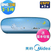《Midea美的》3-5坪變頻冷暖型智慧兒童空調MVC-K28HA+MVS-K28HA(送基本安裝)