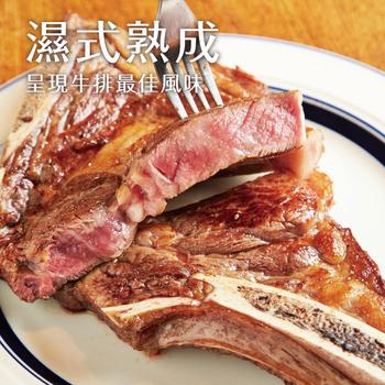 《欣明生鮮》澳洲S榖飼熟成戰斧牛排(600公克±10% /支)(*2支)