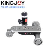 《KingJoy》電動攝影小車(含雲台)PPL-06S