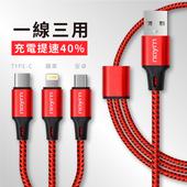 《勝利者》Micro USB Type-C iPhone 三合一鋁合金快充傳輸線 PVC環保材質 升級體驗 充電超快速
